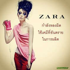 "@greenpeaceth's photo: ""#ZARA กำลังหลงผิดใช้สารเคมีที่อันตรายในการผลิต ร่วมกันบอก ZARA ให้ล้างสารพิษออกจากแฟชั่น #detox #fashion #DetoxFashion"""