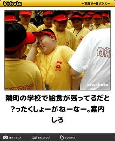 Funny Photos, Funny Images, Haha Funny, Hilarious, Japanese Funny, Special Kids, Funny Comments, Good Jokes, Can't Stop Laughing