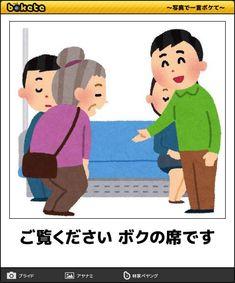 電車で読んだら危険です!あなたの腹筋を攻撃するイラストのボケて 11選 Funny Photos, Funny Images, Japanese Funny, Funny Phone Wallpaper, Funny Comments, Funny Illustration, Smiles And Laughs, Really Funny, Cool Words