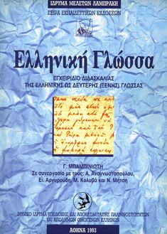 Books-in-Greek is the most recent and most complete Greek on-line bookstore Learn Greek, Greek Language, Personal Care, Teaching, Education, Books, Crochet, Libros, Personal Hygiene