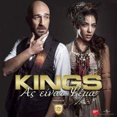 http://www.music-bazaar.com/greek-music/album/876928/AS-INE-PSEMA-SINGLE/?spartn=NP233613S864W77EC1&mbspb=108 THE KINGS - ΑΣ ΕΙΝΑΙ ΨΕΜΑ (SINGLE) (2015) [Pop] #THEKINGS #Pop
