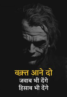 48210427 strong back😎😎. Hindi Quotes Images, Life Quotes Pictures, Hindi Quotes On Life, Bad Attitude Quotes, Good Thoughts Quotes, Good Life Quotes, Swag Quotes, Quotes Quotes, Advice Quotes