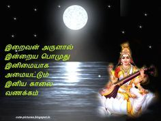 God With Good Morning Tamil Wallpapers Good Morning Qoute, Good Morning Wishes Pictures, Happy Morning Images, Good Morning Messages, Morning Greetings Quotes, Morning Quotes, Good Morning Wallpaper, God Pictures, Tamil Wishes