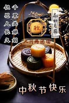 Cake Festival, Happy Mid Autumn Festival, Moon Cake, Nursing Students, Photo Book, Packaging Design, Basket, Seasons, Holiday
