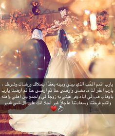 Bride Quotes, Love Quotes For Wedding, Love Husband Quotes, Love Quotes For Him, Wedding Pics, Wedding Couples, Beautiful Arabic Words, Arabic Love Quotes, Cover Photo Quotes