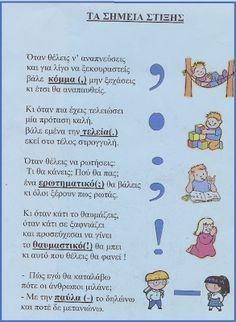 Greek Language, Speech And Language, School Lessons, School Hacks, School Ideas, Kids Education, Special Education, Learn Greek, Teaching Methods