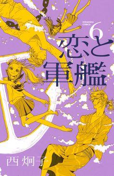 Shoujo, Koi, Manga Anime, Comic Books, Comics, Cartoons, Cartoons, Comic, Comic Book