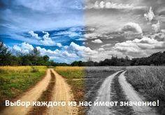 http://z-n.center/news/2015/01/18/k_novomu_miru.htm Каждый человек, независимо от его национальности, веры, социального положения и места проживания, постоянно делает выбор: поступать в соответствии с совестью, с Богом внутри себя, или поступать бессовестно; поступать нравственно или безнравственно. Эти выборы слагаются с выборами других людей и создают либо светлое будущее, либо печальное будущее для всего человечества. Выбор каждого из нас имеет значение!