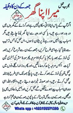 Duaa Islam, Islam Hadith, Allah Islam, Islam Quran, Islam Muslim, Quran Quotes Inspirational, Islamic Love Quotes, Religious Quotes, Islamic Phrases