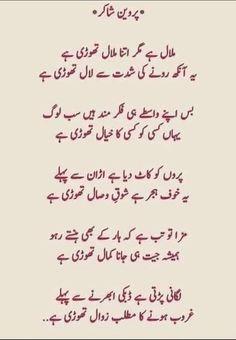 Poetry Quotes In Urdu, Best Urdu Poetry Images, Love Poetry Urdu, Urdu Quotes, Qoutes, Emotional Poetry, Poetry Feelings, Missing Quotes, Mine Quotes