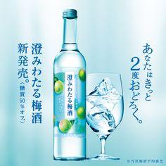 梅酒を蒸溜することで、まったく新しいスッキリ透明な梅酒が新登場!「澄みわたる梅酒」のブランドサイト。生田斗真さんの新CMも掲載中!