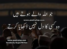 Here you will read the latest and famous Urdu Quotes of well known group of people. You can also read here the designed image of Quotes in Urdu. Urdu Quotes In English, Best Quotes In Urdu, Best Islamic Quotes, Rumi Quotes, Inspirational Quotes, Urdu Image, Islamic Images, Fake People, Strong Quotes