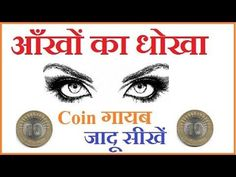 How to do Magic Tricks with Coins and Paper Revealed in Hindi, Coin Magi... #howtodomagictricks