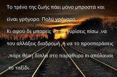 Live Laugh Love, Greek Quotes, Wise Words, Clever, Jokes, Inspirational Quotes, Wisdom, Thoughts, Feelings