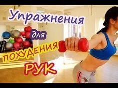 Упражнения для похудения рук| Круговая тренировка - YouTube