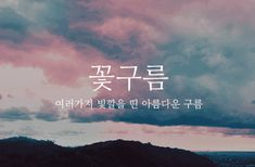 Message Quotes, Words Quotes, Sayings, Famous Quotes, Best Quotes, Love Quotes, South Korea Language, Korean Quotes, Korean Words