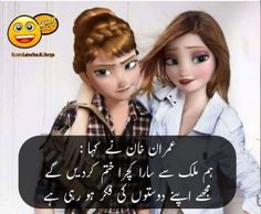 Love Quotes In Urdu, Best Quotes, Urdu Quotes, Crazy Girl Quotes, Crazy Girls, Jokes Images, Funny Images, Laughing Colors, Best Freinds