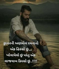Quotes and Whatsapp Status videos in Hindi, Gujarati, Marathi Gujarati Jokes, Gujarati Status, New Quotes, Daily Quotes, English Quotes, Be Yourself Quotes, Teaching, Thoughts, Feelings