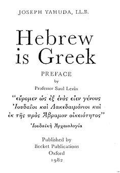 """Ο ΕΒΡΑΙΟΣ ΠΟΥ ΕΤΡΕΦΕ ΜΙΣΟΣ ΓΙΑ ΤΟΥΣ ΕΛΛΗΝΕΣ ΕΓΡΑΨΕ ΤΟ ΒΙΒΛΙΟ """"ΤΑ ΕΒΡΑΪΚΑ ΕΙΝΑΙ ΕΛΛΗΝΙΚΑ"""" Greek History, Professor, Math Equations, Teacher"""