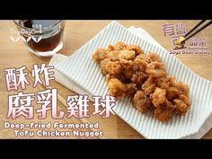 日日煮烹飪短片 - 酥炸腐乳雞球 Deep-fried Fermented Tofu Chicken Nugget - YouTube