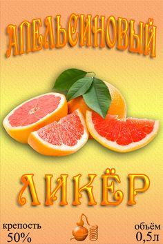 apelsinovii_liker._kopiya.jpg (533×800)