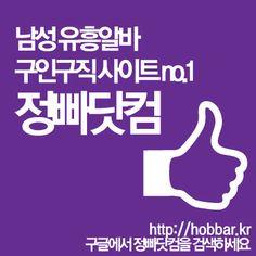 남자 선수알바 남성전용 고소득알바는 호빠 정빠닷컴에서! http://hobbar.kr