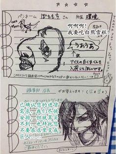 【情報】日本大學商店裡的留言簿,證明了高手在民間 @歡樂惡搞 KUSO 哈啦板 - 巴哈姆特