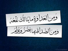 Arabic Calligraphy Designs 23 by Nihadov.deviantart.com