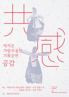 Dance Company Performance 'Sympathy', 2014 - 디지털 아트, 디지털 아트, 디지털 아트, 브랜딩/편집