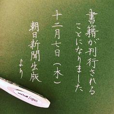 カタダマチコ MachikoKatadaさんはInstagramを利用しています:「ペン字の本を出すことになりました。 詳細は追ってお知らせしたいと思います。 . . #ネコの写真集です #スベってる #朝日新聞出版 #字#書#書道#ペン習字#ペン字#ボールペン #ボールペン字#ボールペン字講座#硬筆…」