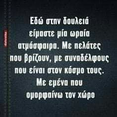 Greek Memes, Funny Greek Quotes, Funny Memes, Hilarious, Jokes, Favorite Quotes, Best Quotes, Nurse Humor, Laugh Out Loud
