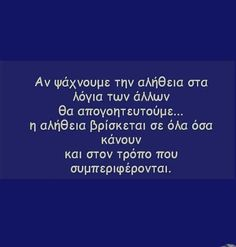 Greek Quotes, Wisdom, Letters, Sayings, Words, Gift, Top, Lyrics, Word Of Wisdom