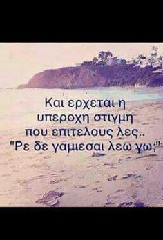 Greek quotes Funny Greek Quotes, Bad Quotes, Epic Quotes, Funny Quotes For Teens, Sarcastic Quotes, True Quotes, The Words, Poetry Quotes, Wisdom Quotes