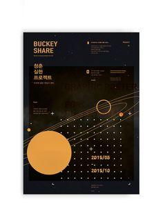 버키쉐어 포스터 디자인 - 디지털 아트, 브랜딩/편집