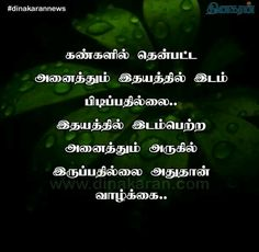 Image of: Whatsapp Jj Mom Quotes Photo Quotes Picture Quotes Pinterest Beautiful Tamil Quote Dgl Pinterest Quotes Unique Quotes And