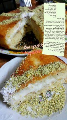 بسبوسه بحشو القشطه Ramadan Recipes, Sweets Recipes, Cake Recipes, Cooking Recipes, Ramadan Desserts, Samosas, Arabic Dessert, Cookout Food, Arabian Food