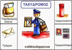 Greek Language, Speech And Language, Preschool Worksheets, Kindergarten Activities, Learn Greek, Community Helpers, Vintage Tags, Primary School, Speech Therapy