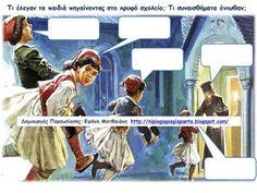 Νηπιαγωγός για πάντα....: Η Ζωή των Παιδιών την Περίοδο της Τουρκοκρατίας: από το Κρυφό Σχολειό στην Παραδοσιακή Ενδυμασία Baseball Cards, Blog, Movies, Movie Posters, Films, Film Poster, Blogging, Cinema, Movie