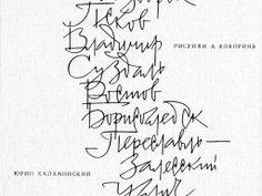 >>We Love Typography<< fantastic graphic design website