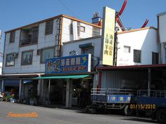 台東富岡漁港-特選海產餐廳
