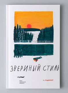 """Cover art and cover design for a book of poetry """"Animal Style"""" by Andrei Rodionov; commissioned by New Literary Observer publishers; Best Book Covers, Beautiful Book Covers, Book Cover Art, Book Cover Design, Illustrations, Children's Book Illustration, Book Design Inspiration, Book Posters, Brochure Cover"""