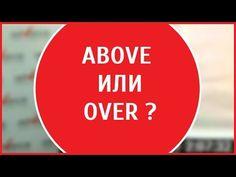 Предлоги  ABOVE  и  OVER | Светлана Ахметова.  ADVANCE