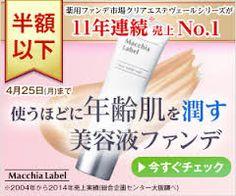 「化粧品 バナー」の画像検索結果