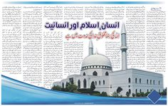 http://naibaat.com.pk/ePaper/islamabad/16-09-2016/pages/page%2016.jpg