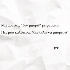 Μπέσα - Love Quotes For Her, New Quotes, Mood Quotes, Wisdom Quotes, Quote Of The Day, Life Quotes, Inspirational Quotes, Truth And Lies, Quotes By Famous People