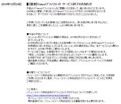 http://affiliate.yahoo.co.jp/info/notification/new_notify/index.html#176003