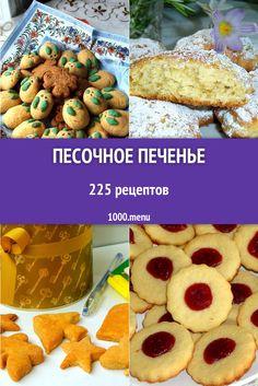 Песочное печенье - быстрые и простые рецепты для дома на любой вкус: отзывы, время готовки, калории, супер-поиск, личная КК