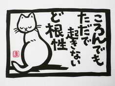 Tenugui japanese cat fabric, cats in black and white, present for him, japanese cotton, kawaii fabric, cat fabric, japanese cotton fabric