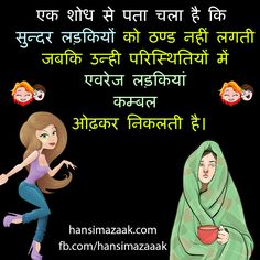 एक शोध से पता चला है कि  सुन्दर लड़कियों को ठण्ड नहीं लगती  जबकि उन्ही परिस्थितियों में  एवरेज लड़कियां कम्बल ओढ़कर निकलती है। Funny Talking, Funny Jokes In Hindi, Relatable Posts, Laughter, Quotes, Movie Posters, Movies, Quotations, Jokes In Hindi
