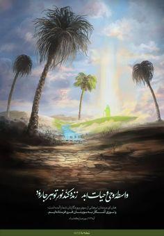 ▪️#پوستر   نور آشکار واسطهی وحی و حیات ابد زنده کند نور تو هر جا رود